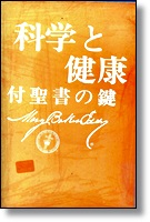 Science and Health With Key to the Scriptures (inglês/japonês)